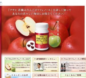 アサヒ 若摘みりんごポリフェノール