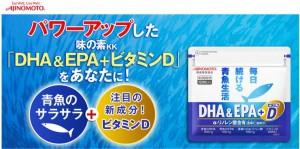 味の素DHA&EPA+ビタミンD