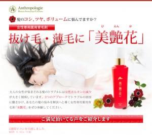 薬用育毛剤「美艶花」