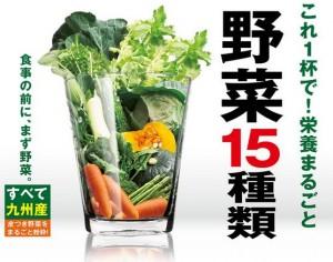 うまかぁ~里の野菜