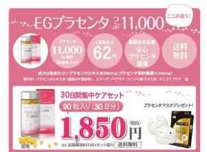 EGプラセンタつぶ11,000+プラセンタ原液マスク