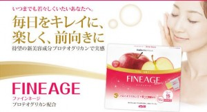 FINEAGE(ファインネージ)