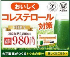 「大正大麦若葉青汁キトサン」2