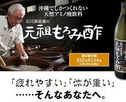 「石川酒造場の元祖もろみ酢」
