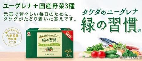 タケダのユーグレナ緑の習慣 DHA・EPA